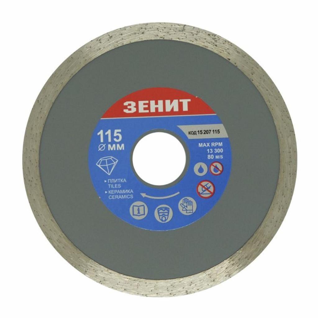 Диск Зенит алмазный 115x7 мм (15207115)