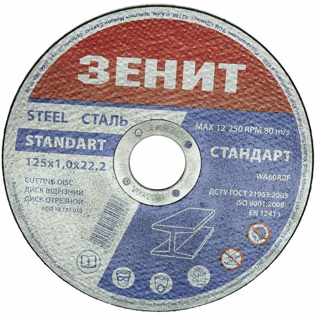 Диск Зенит отрезной по металлу 125х1.0х22.2 мм (10125010)