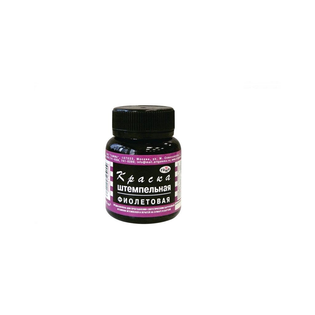 Краска штемпельная Гамма 70 мл, фиолетовая (310013)