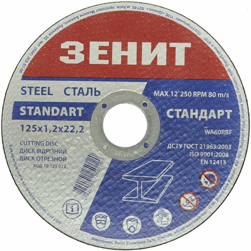 Диск Зенит отрезной по металлу 125х1.2х22.2 мм (10125012)