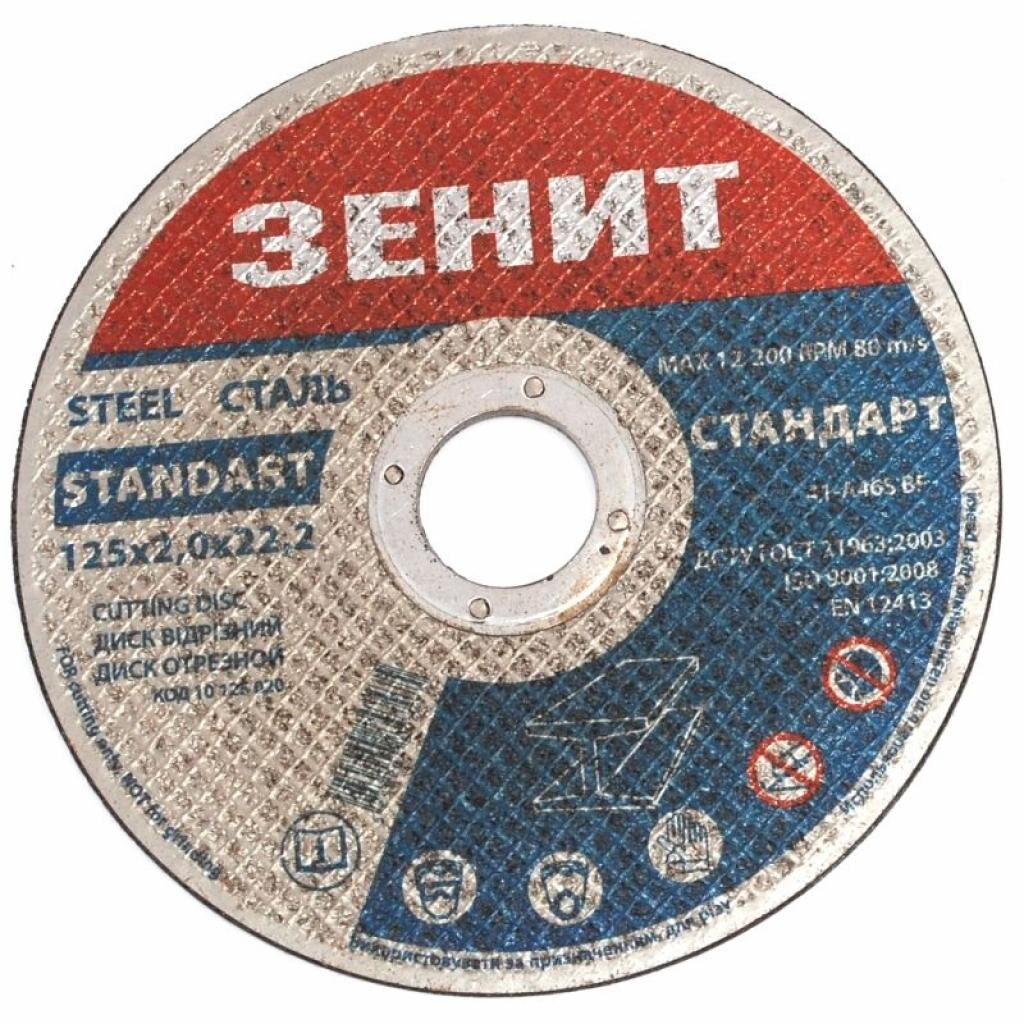 Диск Зенит отрезной по металлу 125х2.0х22.2 мм (10125020)