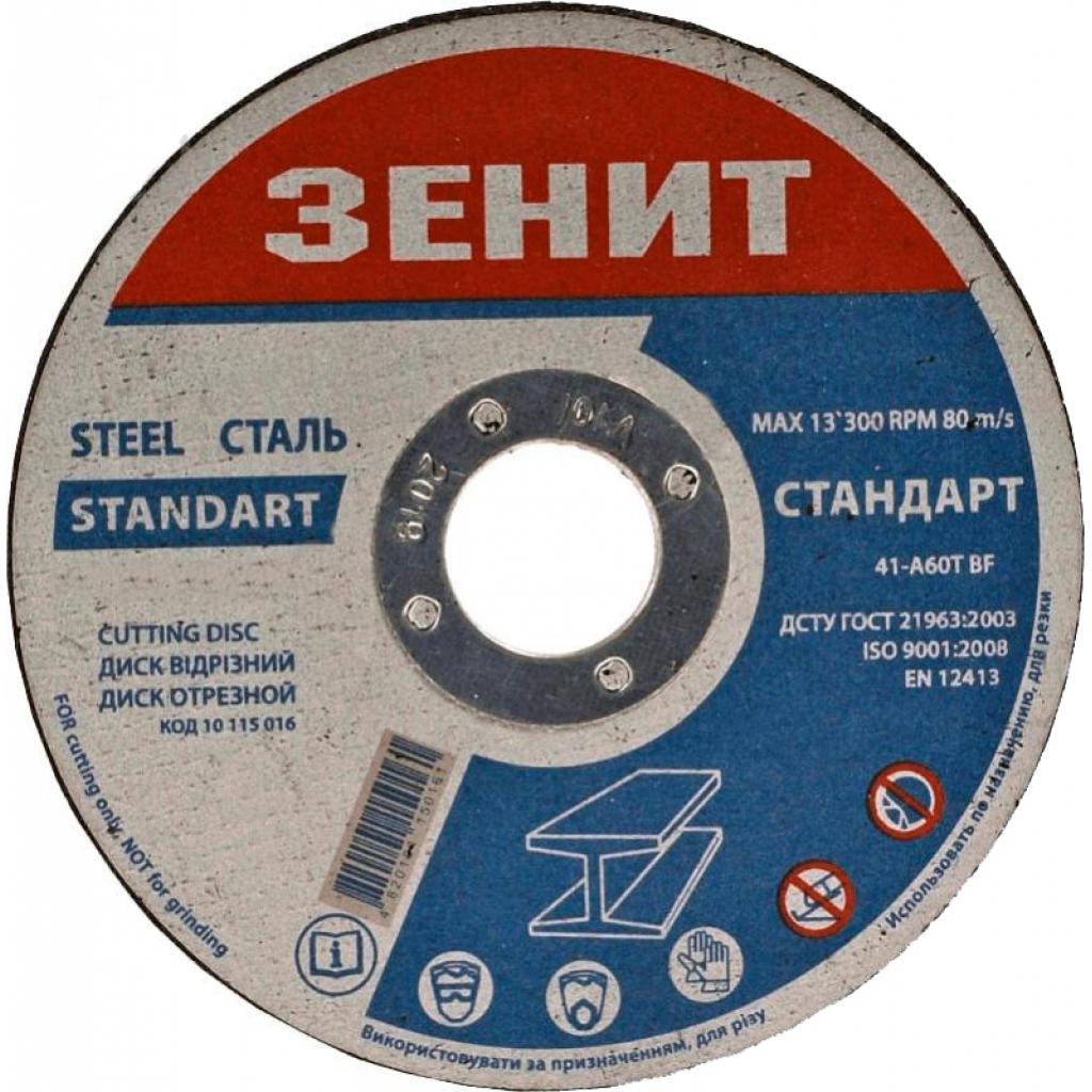 Диск Зенит отрезной по металлу 150х1.6х22.2 мм (10150016)