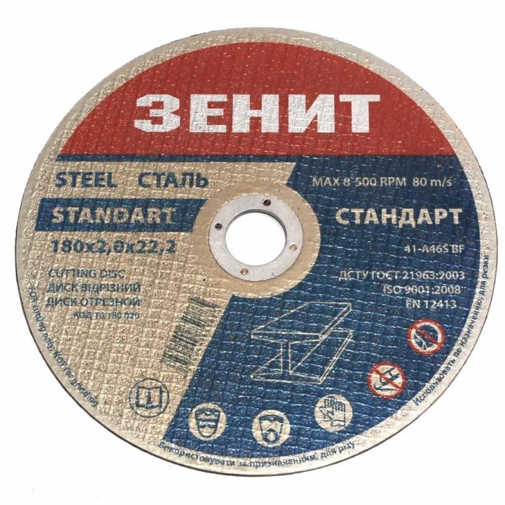Диск Зенит отрезной по металлу 180х2.0х22.2 мм (10180020)