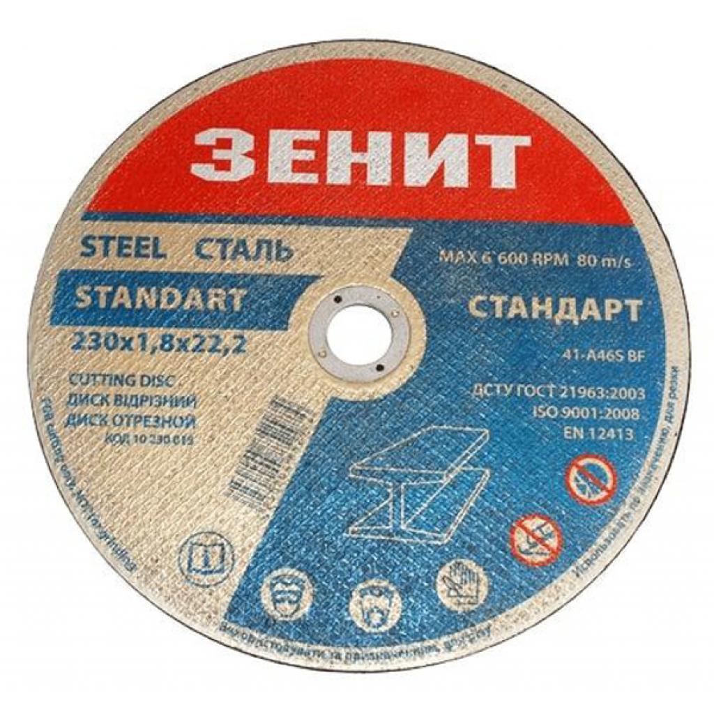 Диск Зенит отрезной по металлу 230х1.8х22.2 мм (10230018)