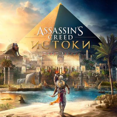 Игра PC Assassin's Creed Истоки