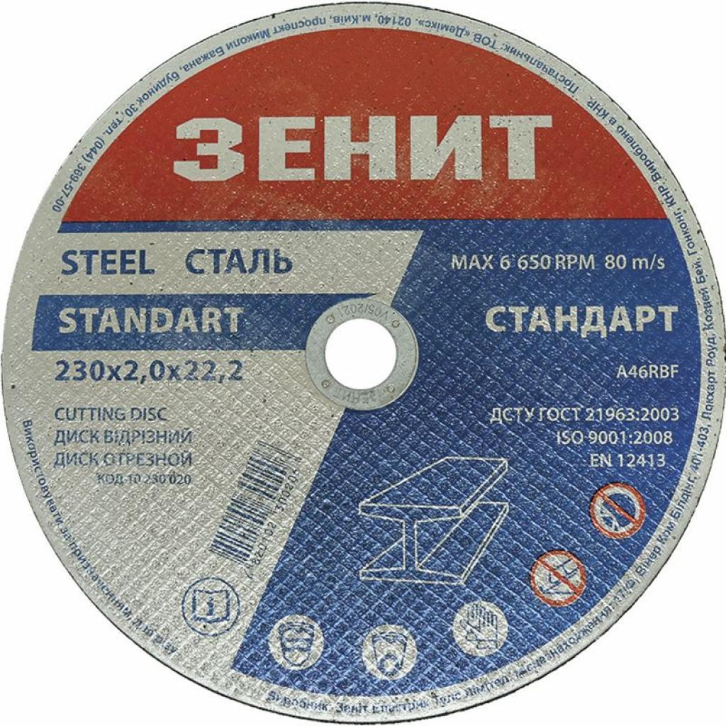Диск Зенит отрезной по металлу 230х2.0х22.2 мм (10230020)