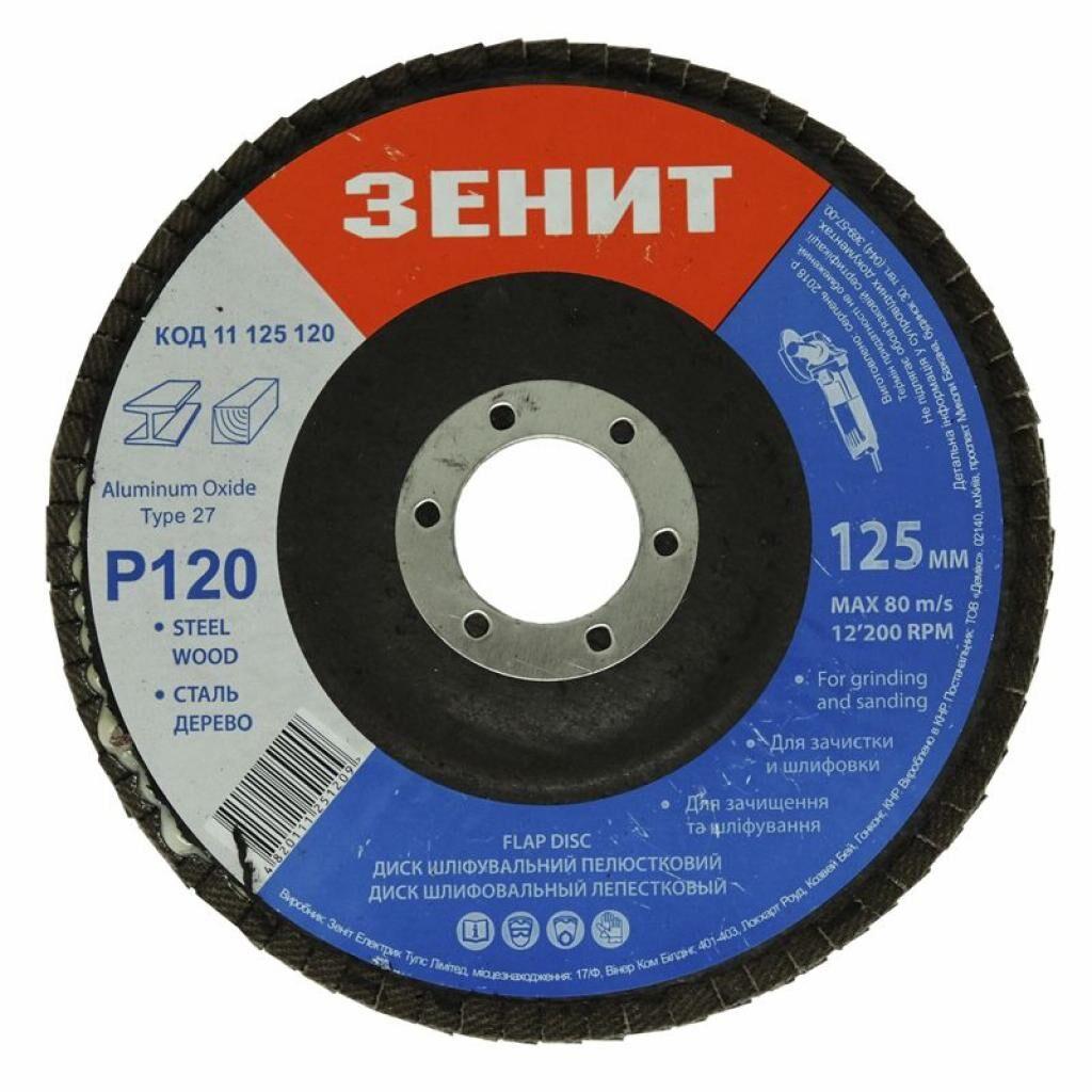 Диск Зенит лепестковый 125х22.2 мм з. 120 (11125120)