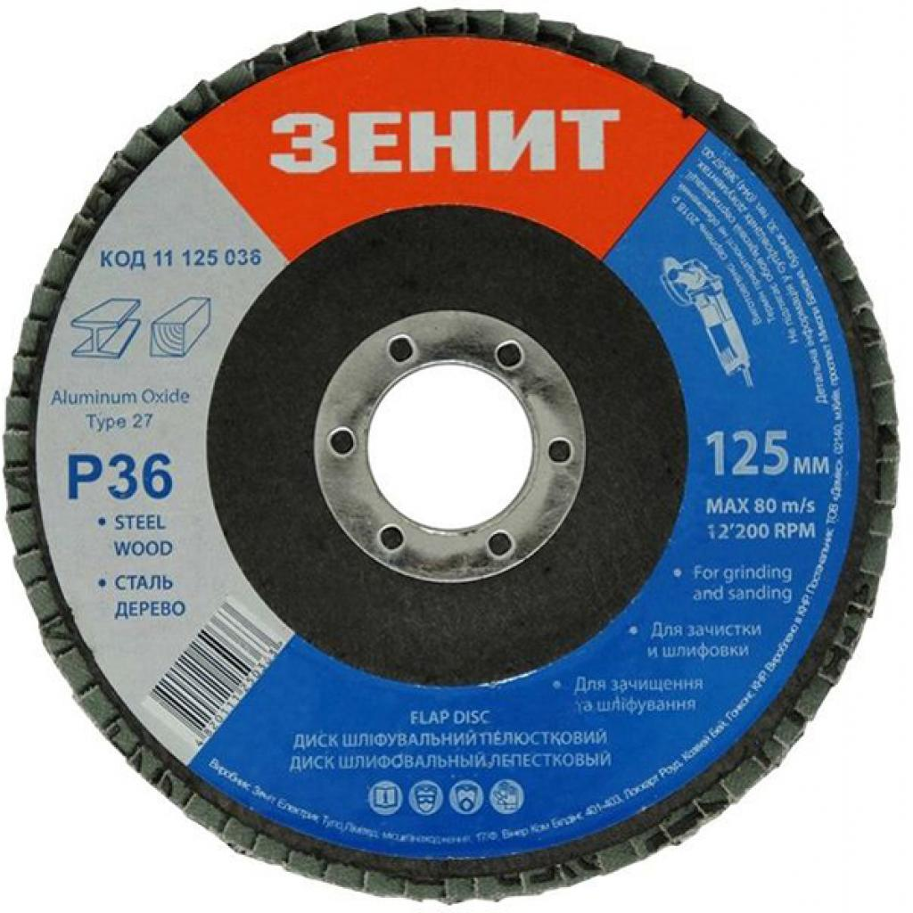 Диск Зенит лепестковый 125х22.2 мм з. 36 (11125036)