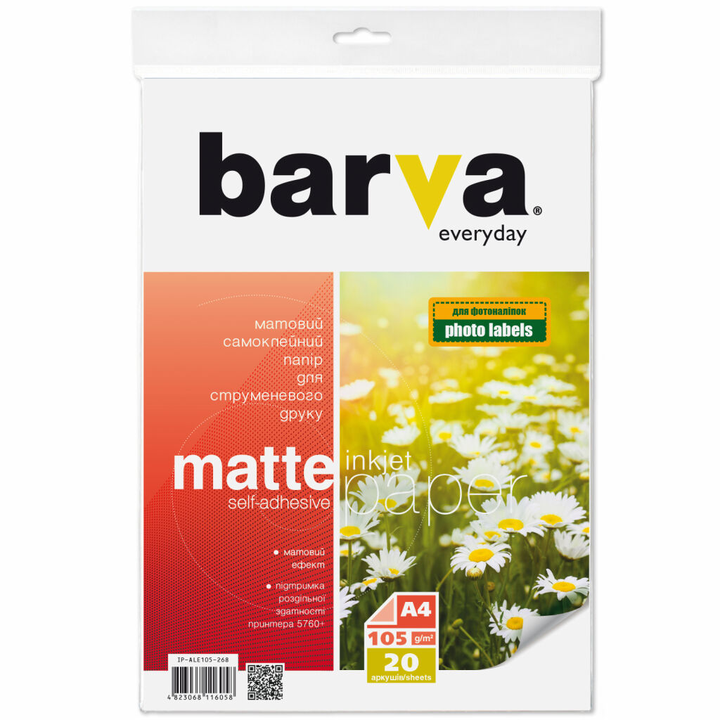 Бумага Barva A4 Everyday Glossy, Self Adhesive 105г, 20с (IP-ALE105-268)