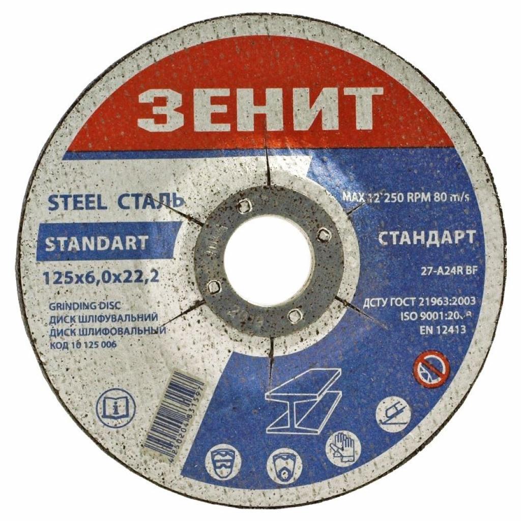 Диск Зенит шлифовальный по металлу 125х6.0х22.2 мм (10125006)