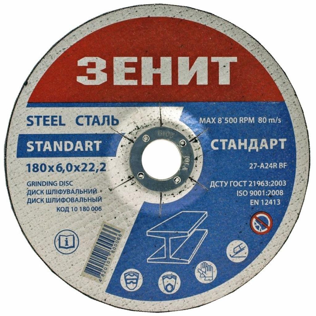 Диск Зенит шлифовальный по металлу 180х6.0х22.2 мм (10180006)
