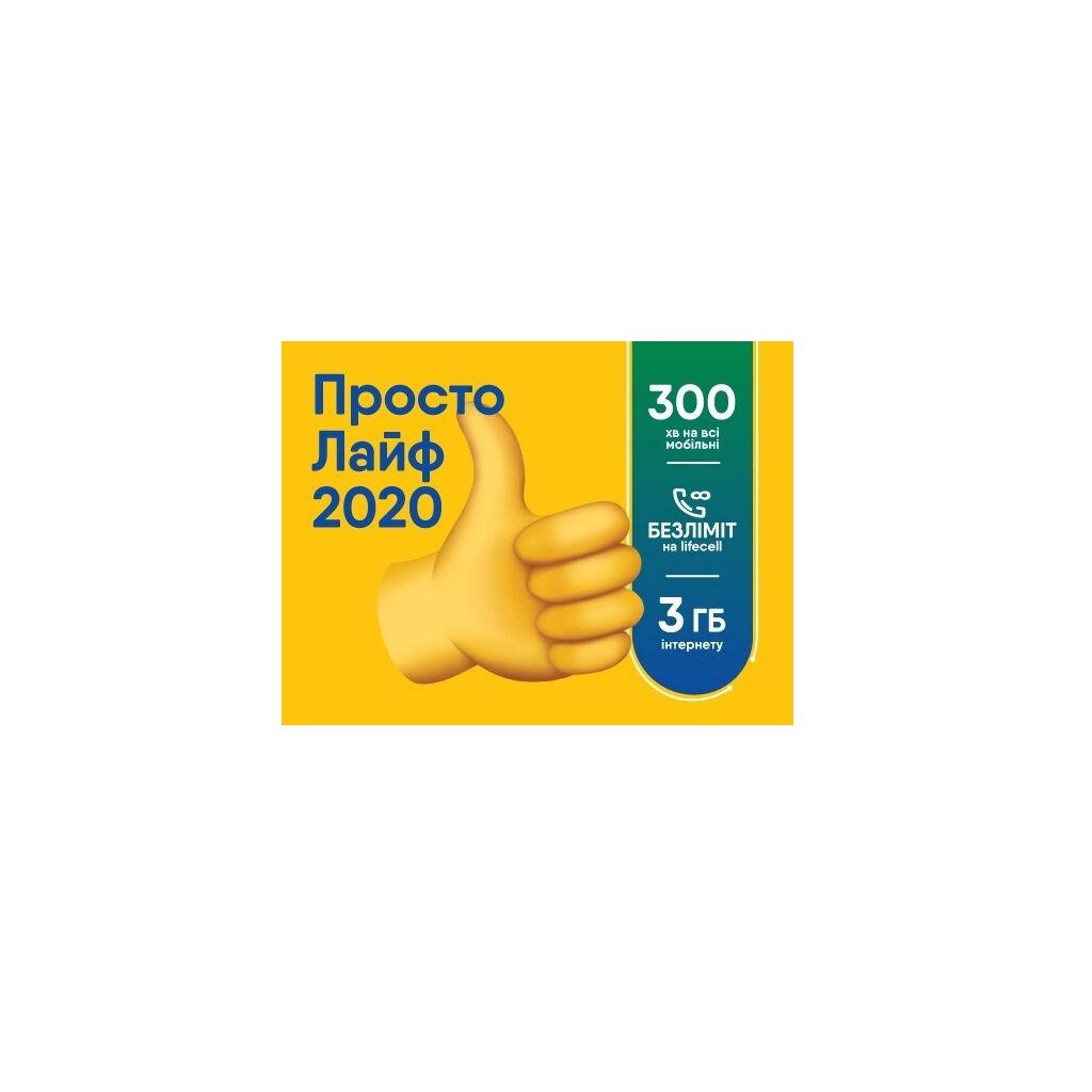 Стартовый пакет lifecell Просто Лайф 2020 (SP-SIMPLE-LIFE-N)