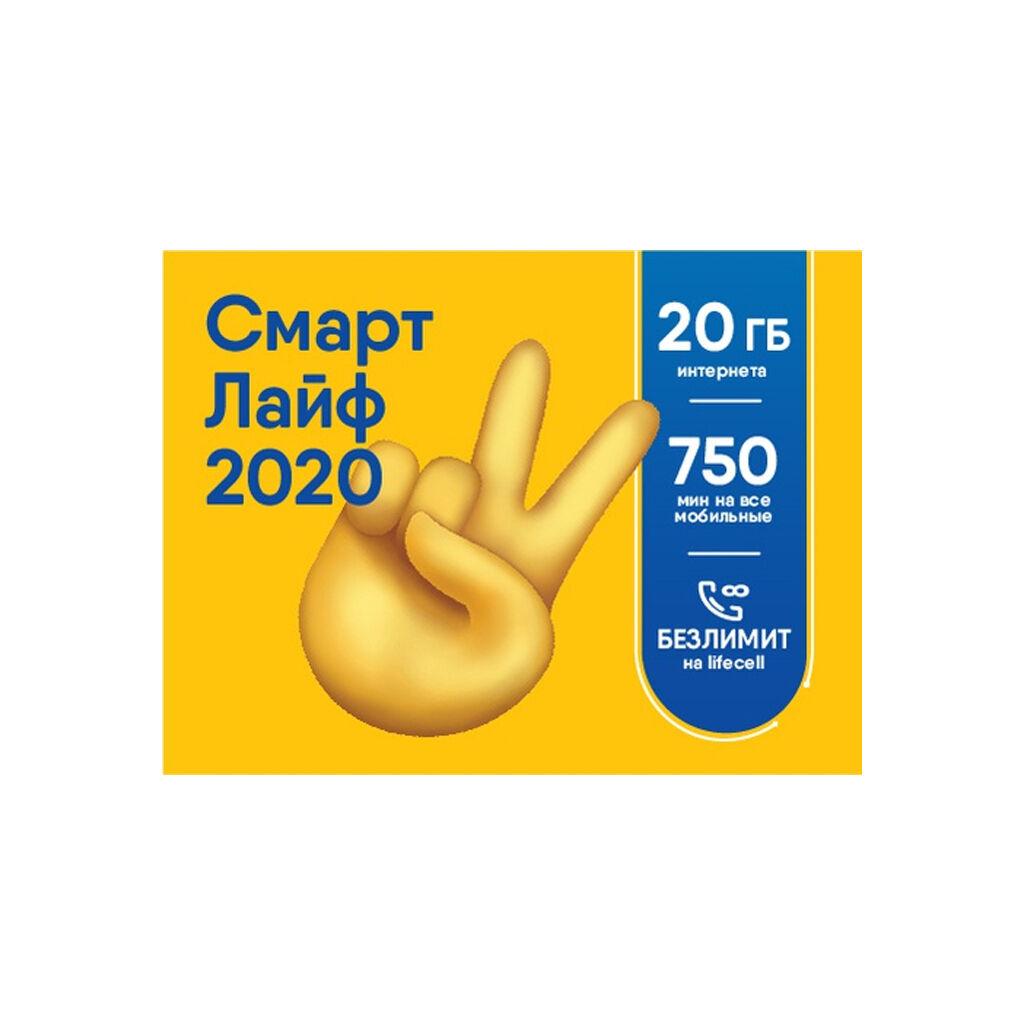 Стартовый пакет lifecell Смарт Лайф 2020 (SP-SMART-LIFE-N)